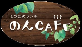 のんCafe